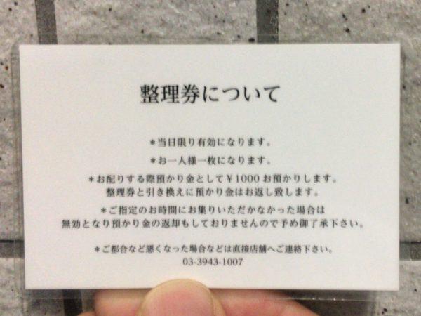 『醤油Soba~黒トリュフの香り~』‐来店方法編‐|JapaneseSobaNoodles 蔦