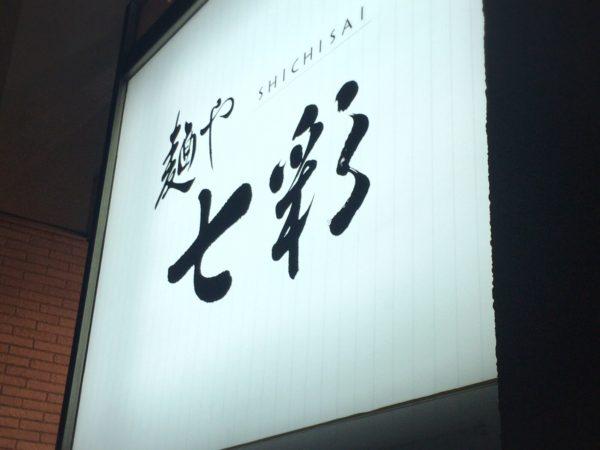 番外『喜多方らーめん 煮干』 麺や七彩