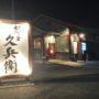 『中華そば』|麺屋久兵衛